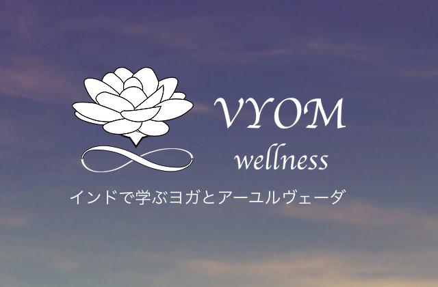 VYOM wellness(ヴィオームウェルネス)