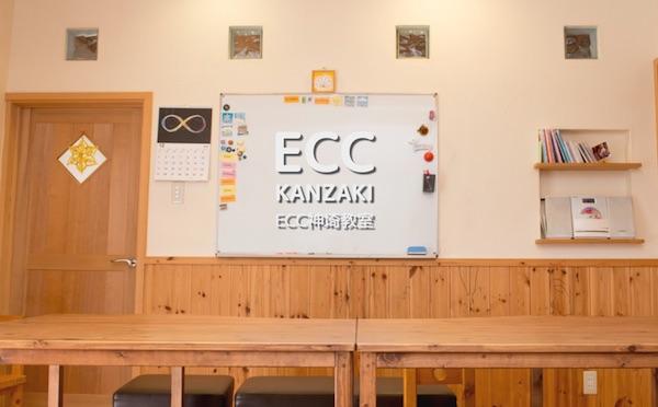 ECC神崎教室
